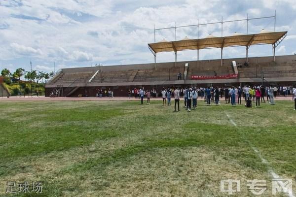 昆明市卫生学校-足球场