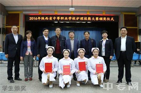 西安市卫生学校学生颁奖