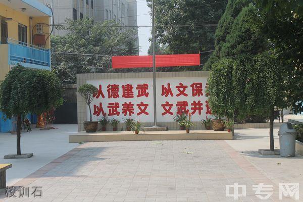 西安武术职业学校校训石
