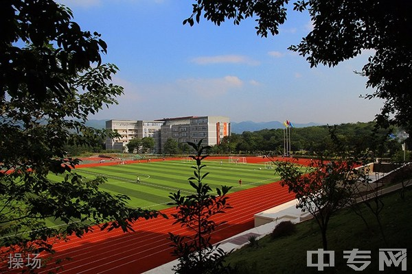 重庆工贸高级技工学校(重庆工贸技师学院)-操场