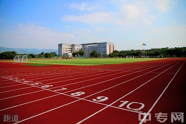 重庆工贸高级技工学校(重庆工贸技师学院)-跑道