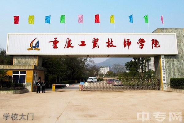 重庆工贸高级技工学校(重庆工贸技师学院)-学校大门