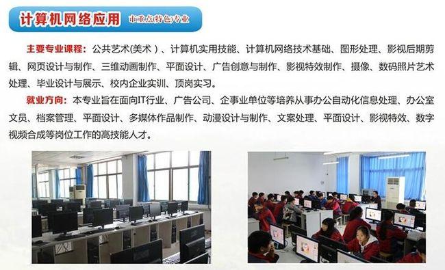 重庆工贸技师学院计算机网络应用