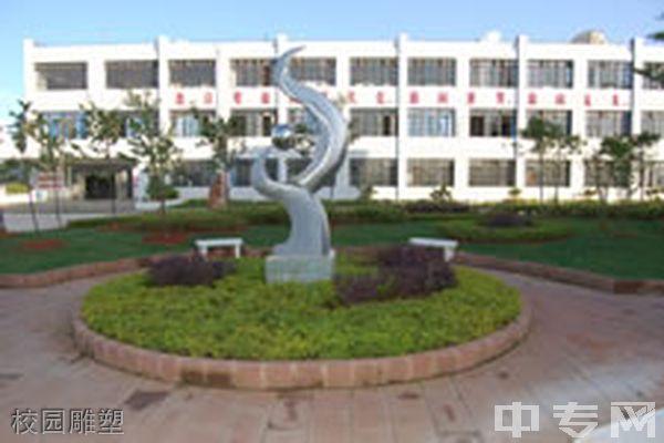 云南省轻工业学校-校园雕塑