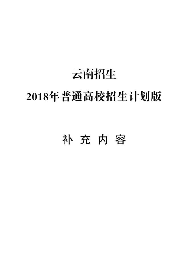 云南高考补充