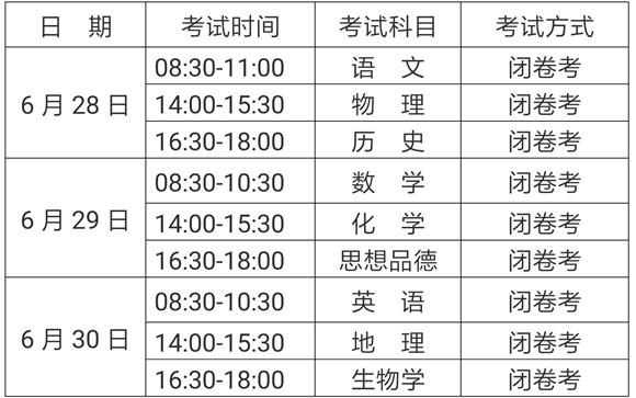 云南中考考试时间