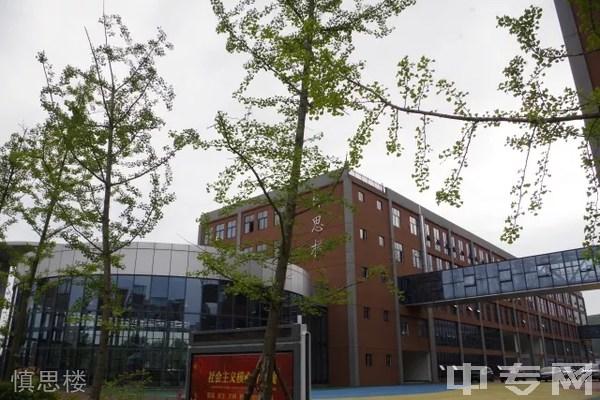 贵州省机械工业学校(茶店校区)-慎思楼