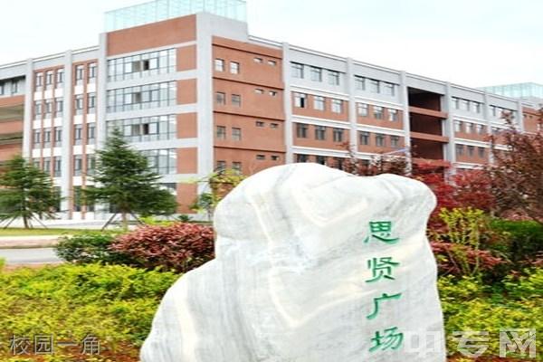 贵州省机械工业学校(茶店校区)-校园一角