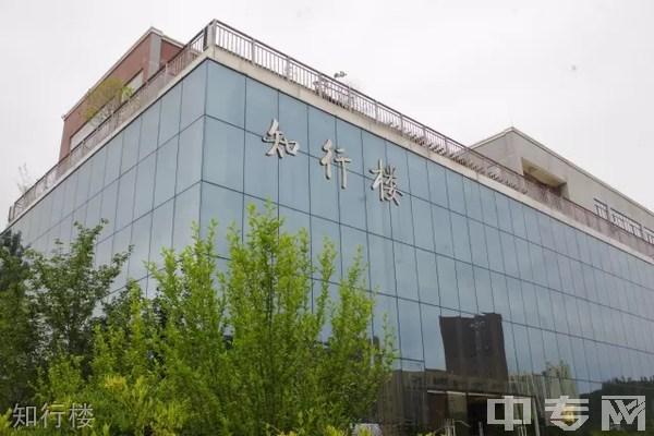 贵州省机械工业学校(茶店校区)-知行楼