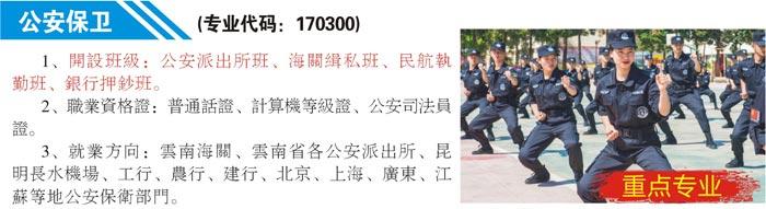 昆明市台湘科技学校公安