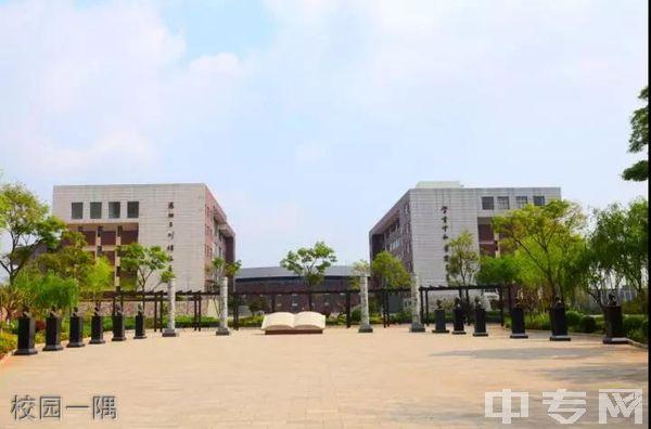 云南商务职业学院校园一隅