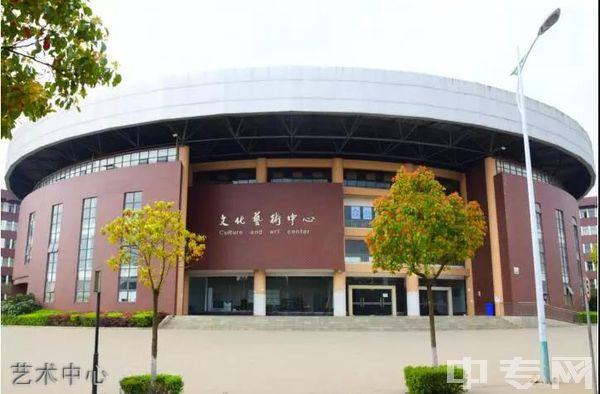 云南商务职业学院艺术中心