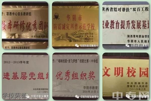 华阴市职业教育中心学校荣誉