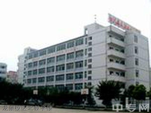 四川航天职业技术学院[专科]-龙泉校区北教学楼