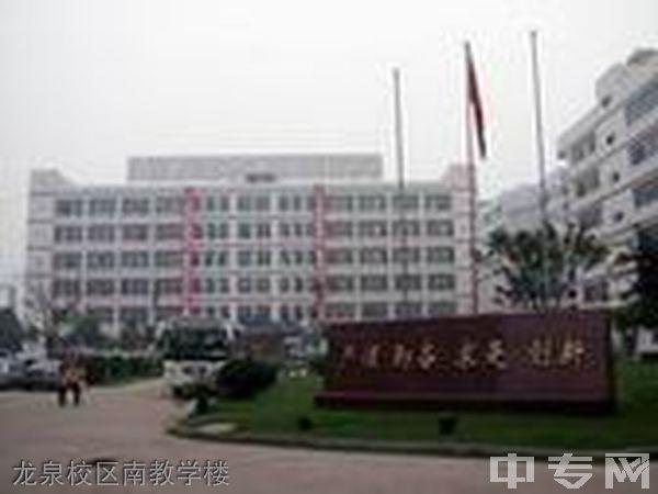 四川航天职业技术学院[专科]-龙泉校区南教学楼