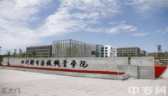 四川卫生康复职业学院新校区正大门