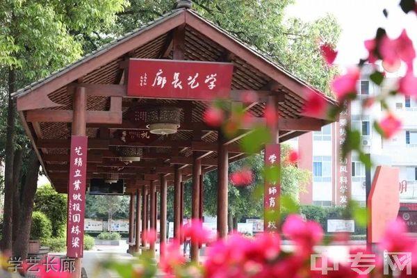 四川省双流建设职业技术学校学艺长廊