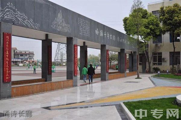 四川省双流建设职业技术学校诵诗长廊