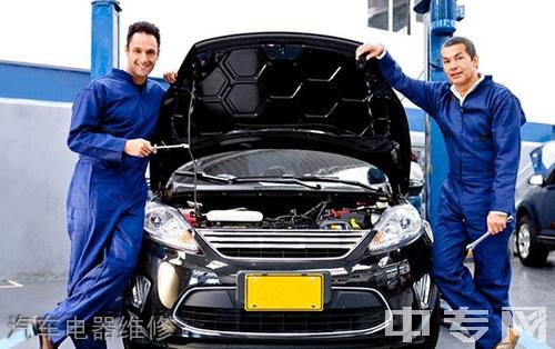 四川希望汽车技师学院汽车电器维修