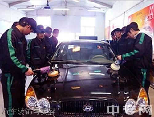 四川希望汽车技师学院汽车装饰与美容