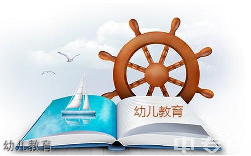 四川希望汽车技师学院幼儿教育