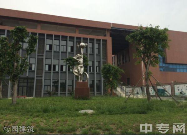 四川省金堂县职业高级中学校园建筑