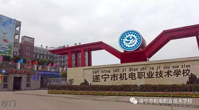 遂宁市机电职业技术学校校门