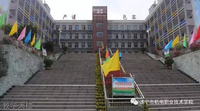 遂宁市机电职业技术学校教学大楼