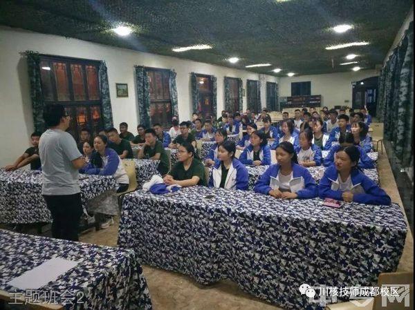 四川核工业技师学院-主题班会2