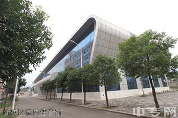 四川核工业技师学院-新校区室内体育馆
