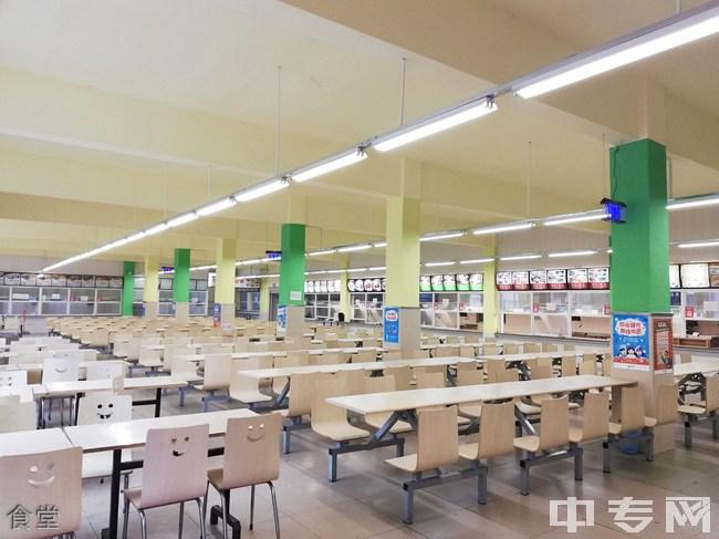 成都华夏旅游商务学校-食堂