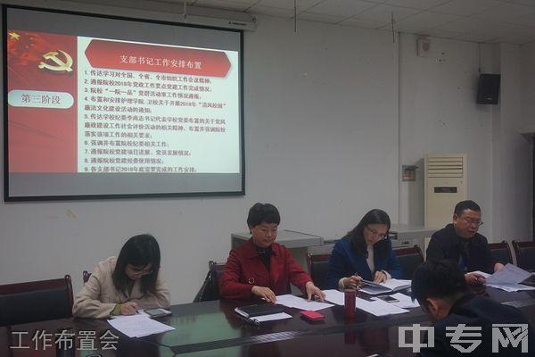 西南医科大学附属医院卫生学校(泸州卫校)工作布置会