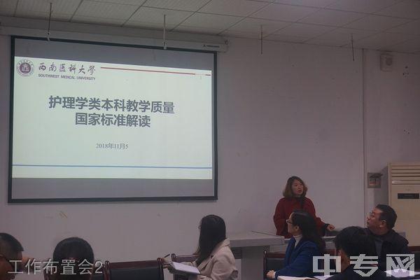 西南医科大学附属医院卫生学校(泸州卫校)工作布置会2