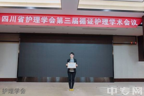 西南医科大学附属医院卫生学校(泸州卫校)护理学会