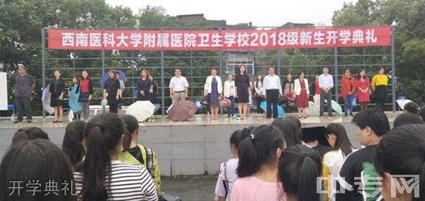 西南医科大学附属医院卫生学校(泸州卫校)开学典礼
