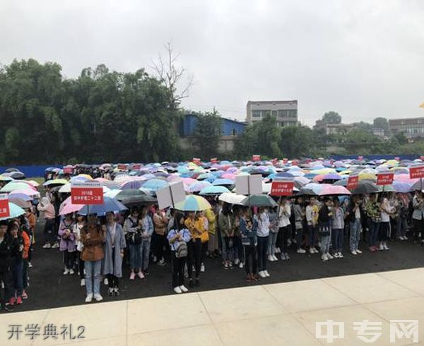 西南医科大学附属医院卫生学校(泸州卫校)开学典礼2