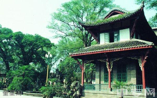 西南医科大学附属医院卫生学校(泸州卫校)奎星阁