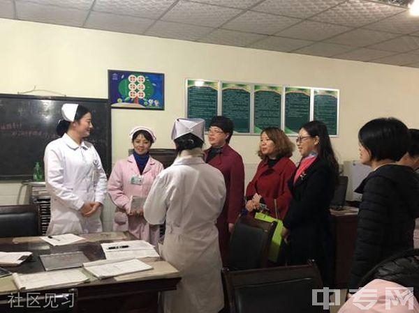 西南医科大学附属医院卫生学校(泸州卫校)社区见习