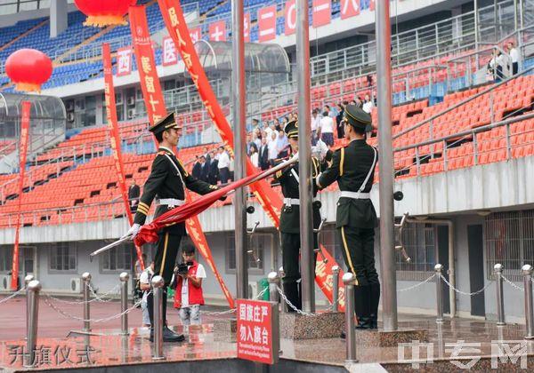 西南医科大学附属医院卫生学校(泸州卫校)升旗仪式
