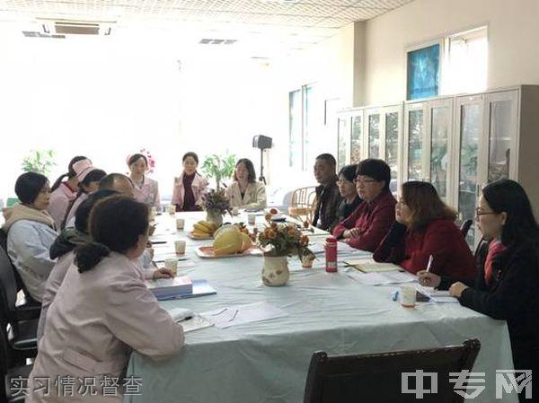 西南医科大学附属医院卫生学校(泸州卫校)实习情况督查