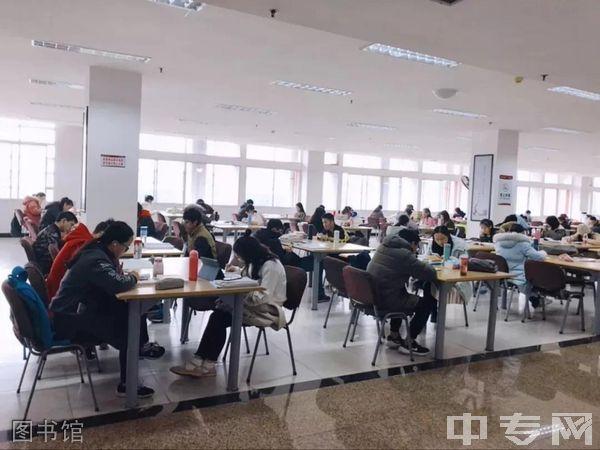 西南医科大学附属医院卫生学校(泸州卫校)图书馆