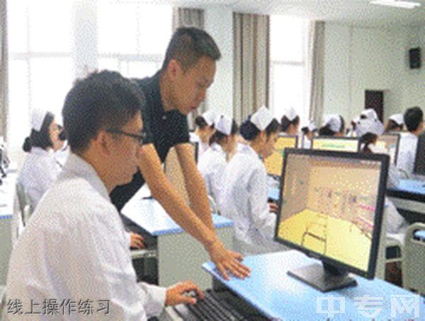 西南医科大学附属医院卫生学校(泸州卫校)线上操作练习