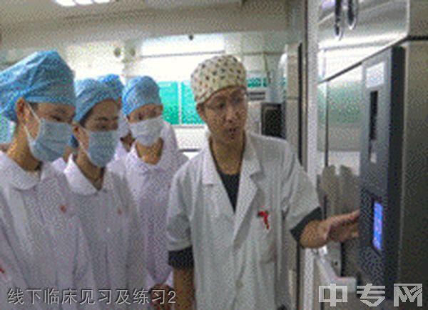 西南医科大学附属医院卫生学校(泸州卫校)线下临床见习及练习2