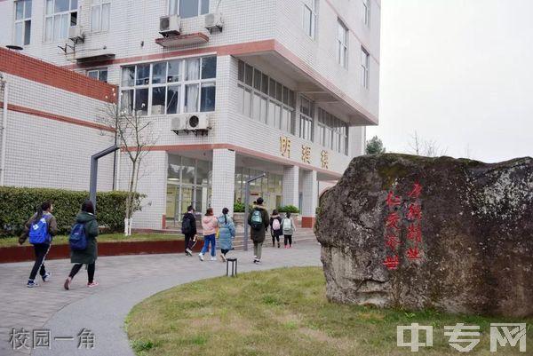 西南医科大学附属医院卫生学校(泸州卫校)校园一角
