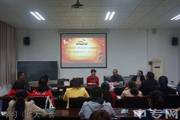 西南医科大学附属医院卫生学校(泸州卫校)学习(扩大)会