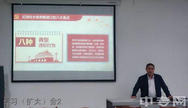 西南医科大学附属医院卫生学校(泸州卫校)学习(扩大)会2