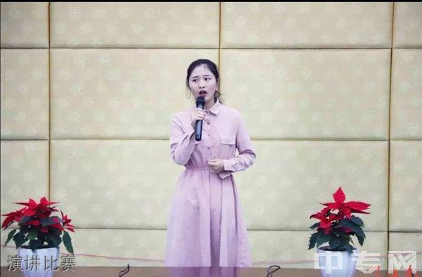 西南医科大学附属医院卫生学校(泸州卫校)演讲比赛