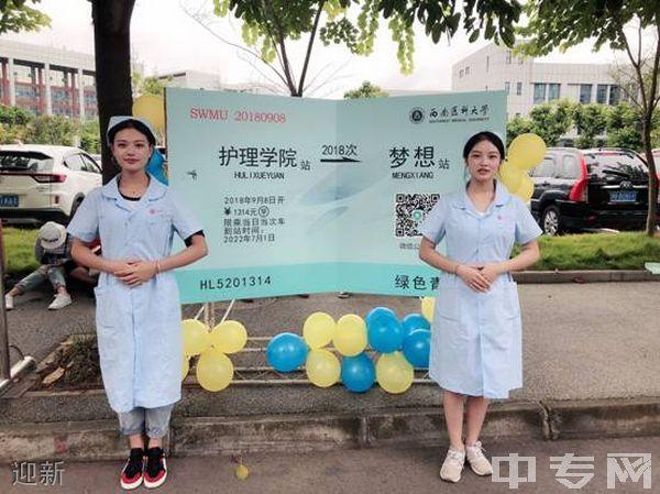 西南医科大学附属医院卫生学校(泸州卫校)迎新