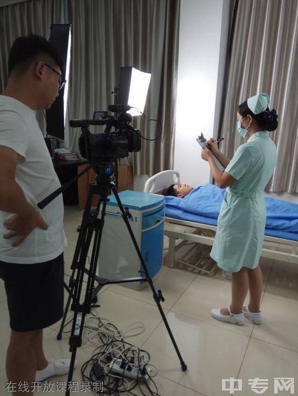 西南医科大学附属医院卫生学校(泸州卫校)在线开放课程录制