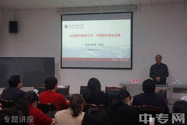 西南医科大学附属医院卫生学校(泸州卫校)专题讲座